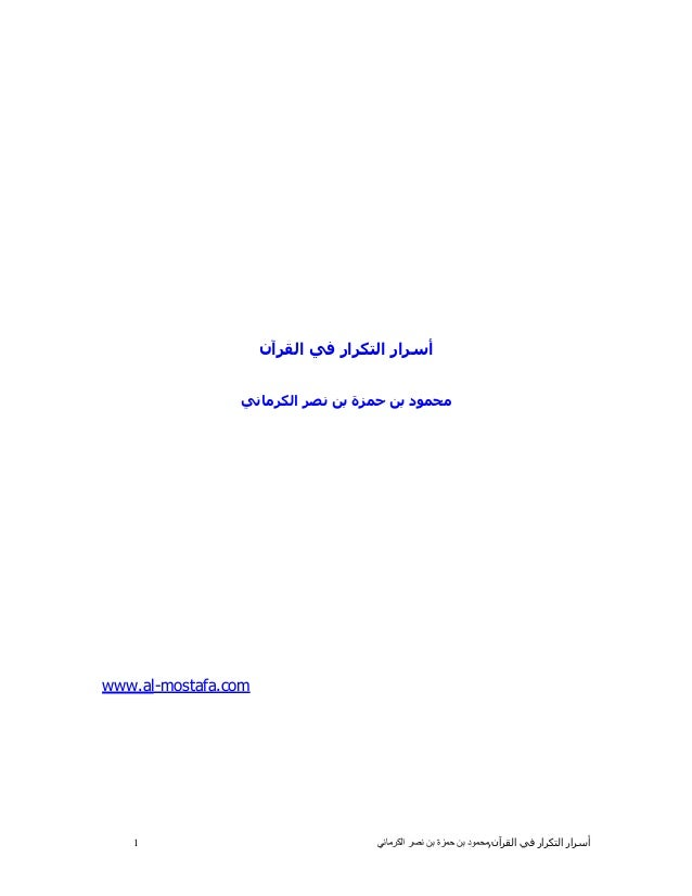 ﺃﺳﺮﺍﺭﺍﻟﺘﻜﺮﺍﺭﻓﻲﺍﻟﻘﺮﺁﻥ                ﻣﺤﻤﻮﺩﺑﻦﺣﻤﺰﺓﺑﻦﻧﺼﺮﺍﻟﻜﺮﻣﺎﻧﻲwww.al-mostafa.comwww.al   1            ...