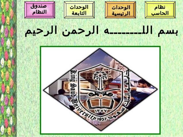 صندوق    الوحدات   الوحدات     نظام النظام   التابعة   الرئيسية   الحاسببسم اللــــــــه الرحمن الرحيم