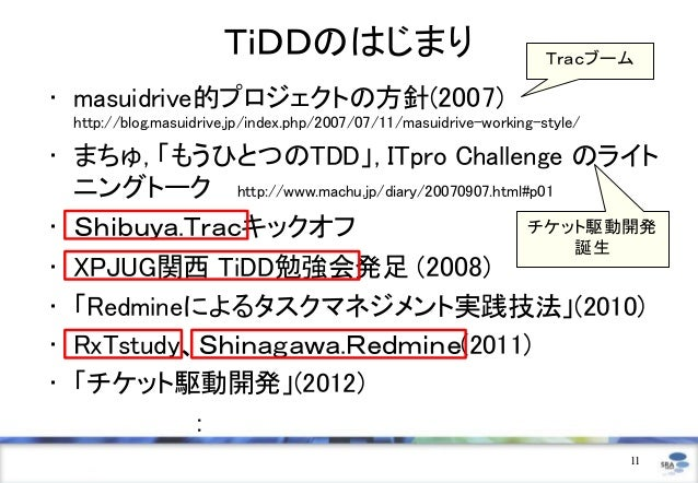 TiDDのはじまり                                     Tracブーム• masuidrive的プロジェクトの方針(2007)    http://blog.masuidrive.jp/index.php/2...