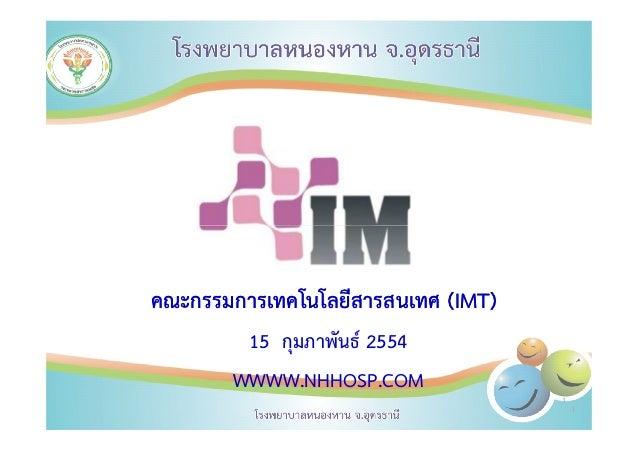 คณะกรรมการเทคโนโลยีสารสนเทศ (IMT)                             IMT)        15 กุมภาพันธ์ 2554       WWWW.NHHOSP.COM        ...