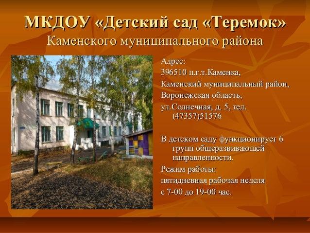 МКДОУ «Детский сад «Теремок»  Каменского муниципального района                  Адрес:                  396510 п.г.т.Камен...