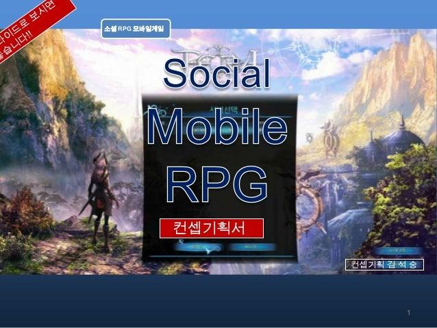 소셜 RPG 모바일게임               컨셉기획서                       컨셉기획 김 석 숭                               1