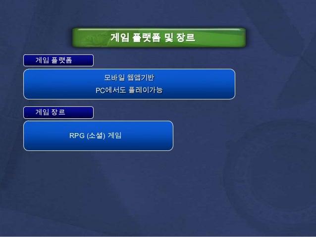 게임 플랫폼 및 장르게임 플랫폼               모바일 웹앱기반             PC에서도 플레이가능게임 장르        RPG (소셜) 게임