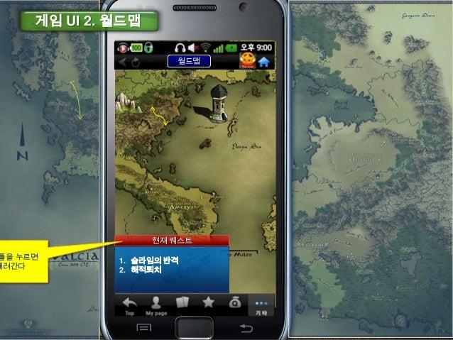 게임 UI 2. 월드맵                       월드맵                    현재 퀘스트틀을 누르면        1. 슬라임의 반격내려간다          2. 해적퇴치