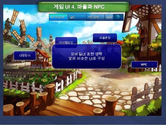 게임 UI 4. 마을과 NPC       MY ROOM   길드    카드정보      MAP                              마을촌장           아이템상인대장장이              모바...