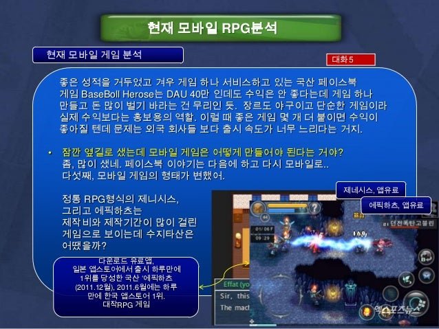 현재 모바일 RPG분석현재 모바일 게임 분석                               대화5    좋은 성적을 거두었고 겨우 게임 하나 서비스하고 있는 국산 페이스북    게임 BaseBoll Herose는...