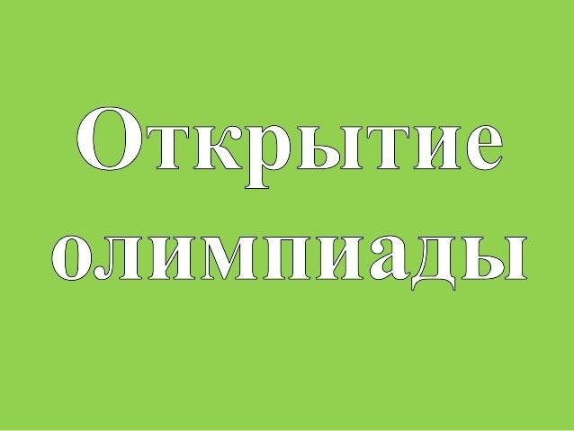График проведения І этапа Всеукраинских ученических олимпиад с                           базових дисциплин№№              ...