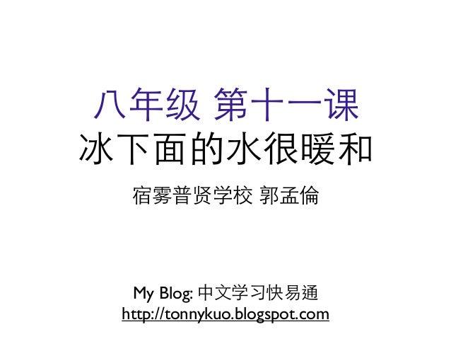 ⼋八年级 第⼗十⼀一课冰下⾯面的⽔水很暖和  宿雾普贤学校 郭孟倫  My Blog: 中⽂文学习快易通 http://tonnykuo.blogspot.com