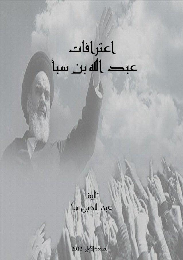 اعرتافاتعبد اهلل بن سبأ         تأليف    عبد اهلل بن سبأ   الطبعة األولى 2012           2