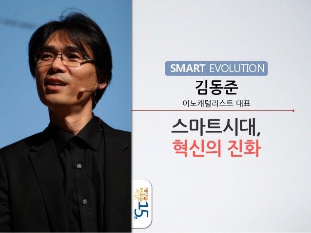 SMART EVOLUTION           김동준    이노캐털리스트