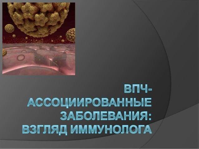 ФАКТЫ ЗАВЕРШЕННОГОИММУННОГО               ОТВЕТА Фагоцитоз и презентация антигенов ВПЧ  цервикальными макрофагами Актива...