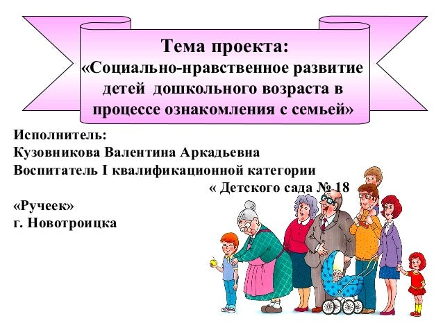 Тема проекта:         «Социально-нравственное развитие           детей дошкольного возраста в          процессе ознакомлен...