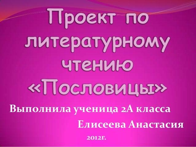 Выполнила ученица 2А класса           Елисеева Анастасия            2012г.