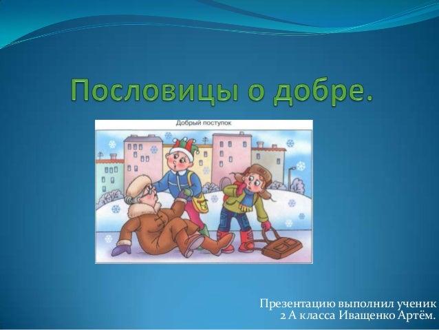 Презентацию выполнил ученик   2 А класса Иващенко Артём.