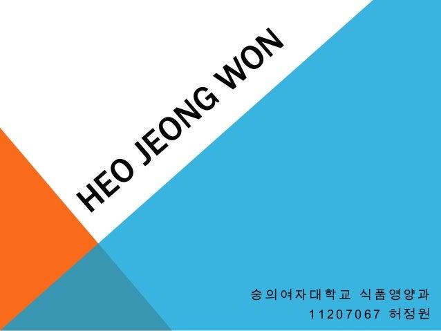 숭의여자대학교 식품영양과    11207067 허정원