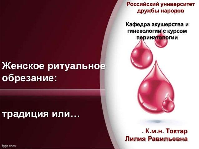 Российский университет                        дружбы народов                     Кафедра акушерства и                     ...