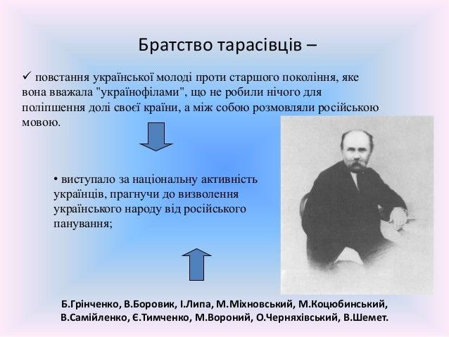Картинки по запросу братство тарасівців
