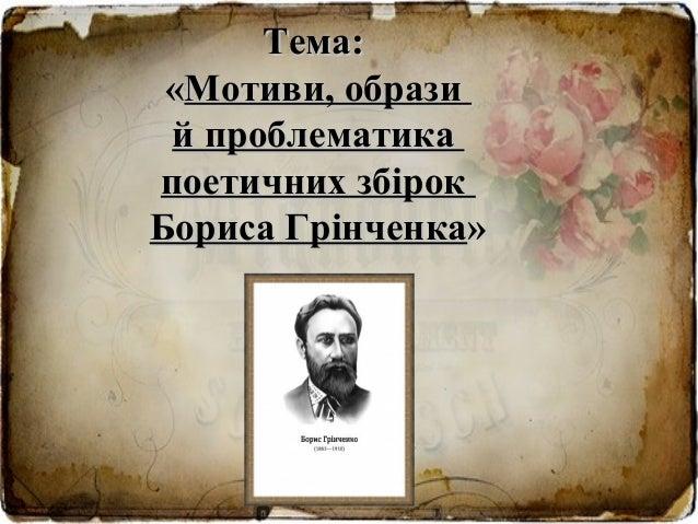 Тема: «Мотиви, образи й проблематикапоетичних збірокБориса Грінченка»