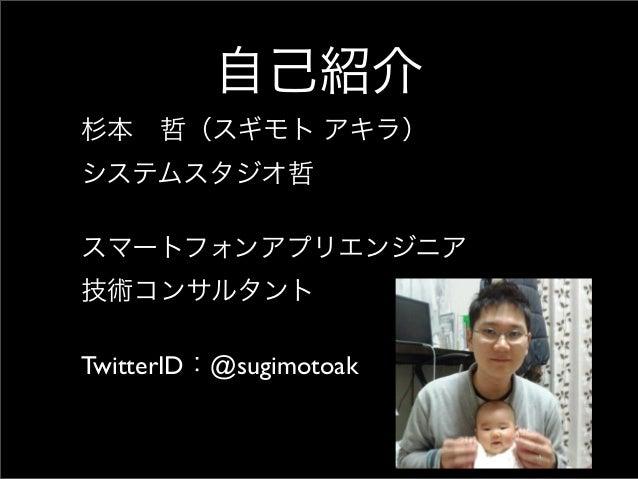 自己紹介杉本哲(スギモト アキラ)システムスタジオ哲スマートフォンアプリエンジニア技術コンサルタントTwitterID:@sugimotoak