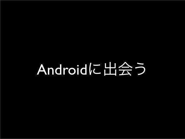 Androidに出会う