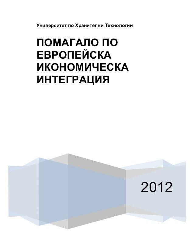 Университет по Хранителни ТехнологииПОМАГАЛО ПОЕВРОПЕЙСКАИКОНОМИЧЕСКАИНТЕГРАЦИЯ                                       2012