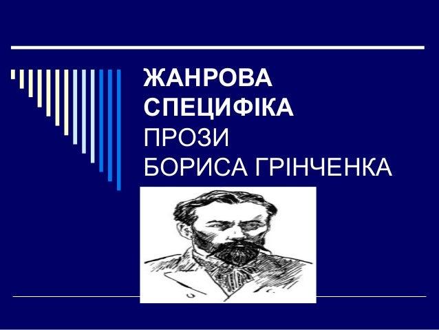 ЖАНРОВАСПЕЦИФІКАПРОЗИБОРИСА ГРІНЧЕНКА