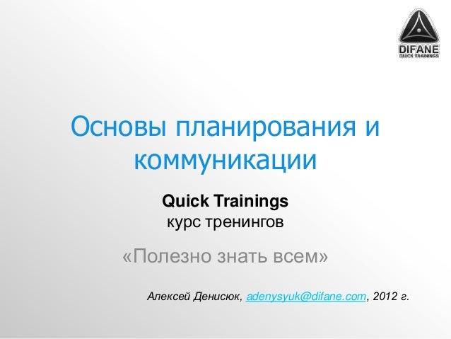 Основы планирования и    коммуникации       Quick Trainings       курс тренингов   «Полезно знать всем»     Алексей Денисю...