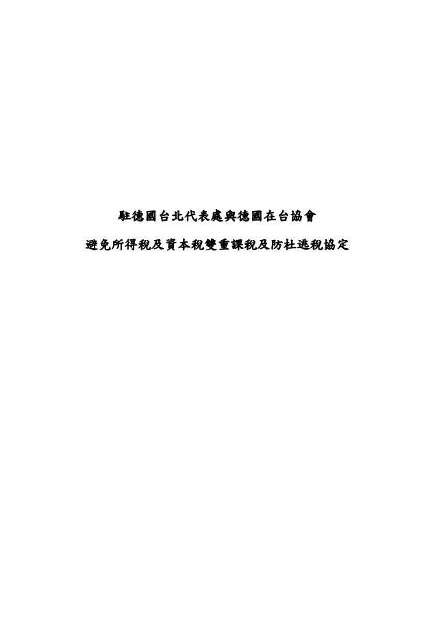駐德國台北代表處與德國在台協會避免所得稅及資本稅雙重課稅及防杜逃稅協定