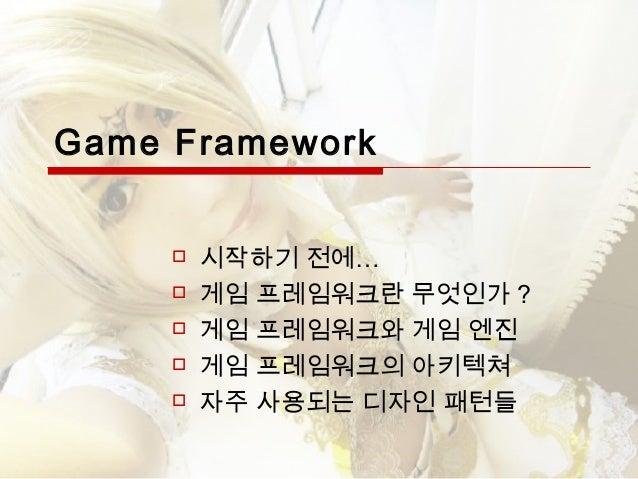 게임 프레임워크의 아키텍쳐와 디자인 패턴 Slide 2