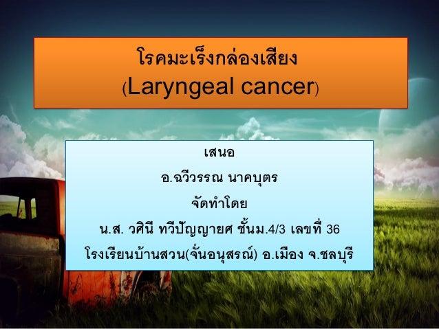 โรคมะเร็งกล่ องเสียง      (Laryngeal cancer)                     เสนอ             อ.ฉวีวรรณ นาคบุตร                   จัดท...