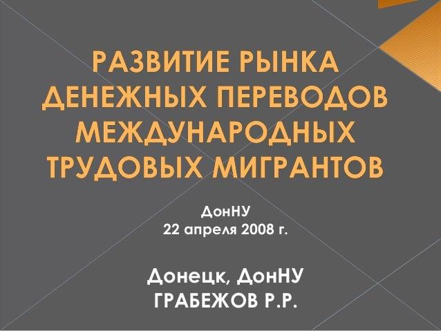 ДонНУ 22 апреля 2008 г.Донецк, ДонНУГРАБЕЖОВ Р.Р.