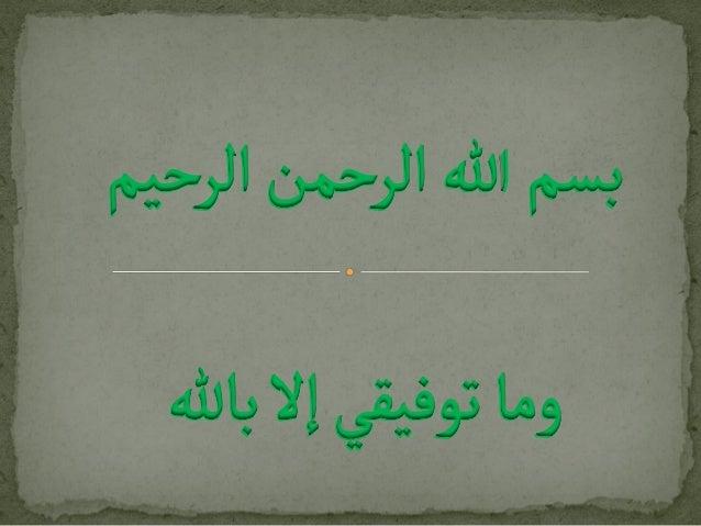 بسم هللا الرحمن الرحيم  وما توفيقي إال باهلل
