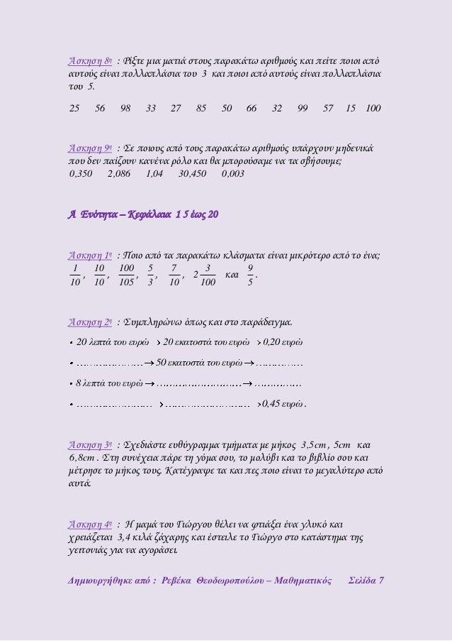 Άσκηση 8η : Ρίξτε μια ματιά στους παρακάτω αριθμούς και πείτε ποιοι απόαυτούς είναι πολλαπλάσια του 3 και ποιοι από αυτούς...