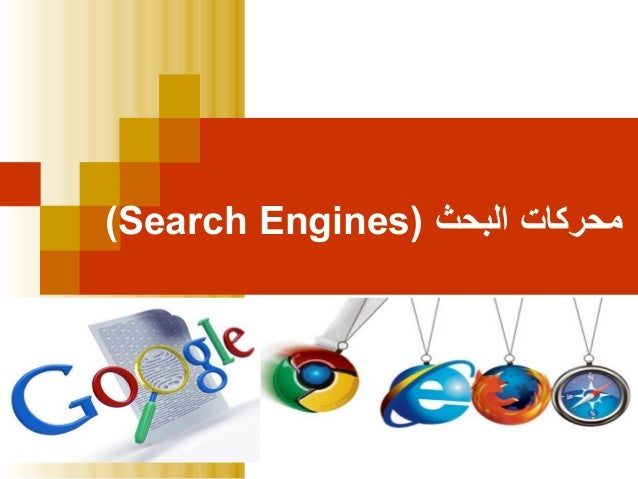 محركات البحث