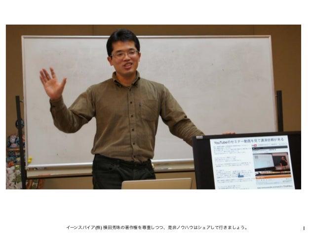 イーンスパイア(株) 横田秀珠の著作権を尊重しつつ、是非ノウハウはシェアして行きましょう。   1