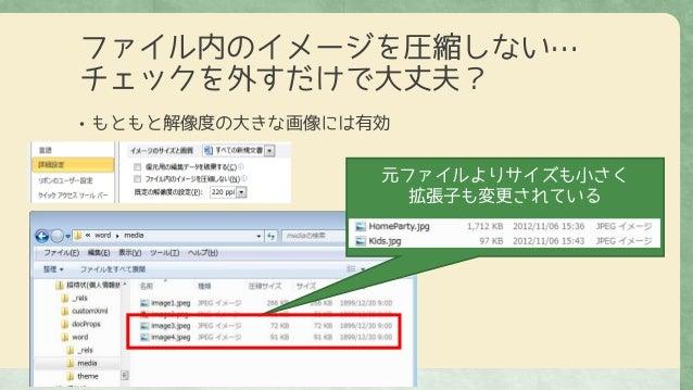 まとめ• Officeに使用する画像の位置情報が不要な場合は事前に削除しましょう