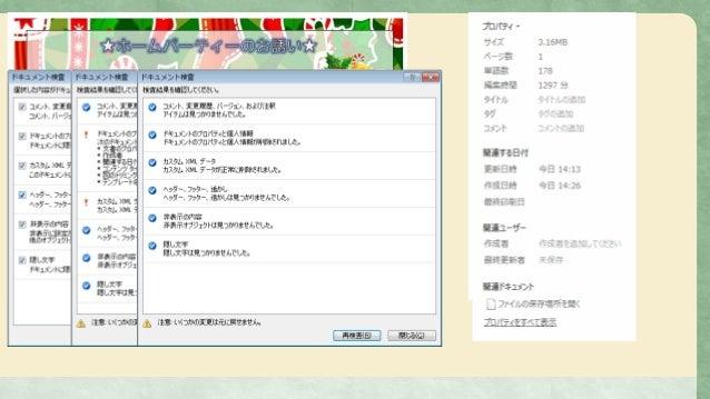 ファイルの保存設定把握してますか?    • イメージのサイズと画質設定を変更していない?      デフォルト      設定変更後http://news.mynavi.jp/series/word/031/