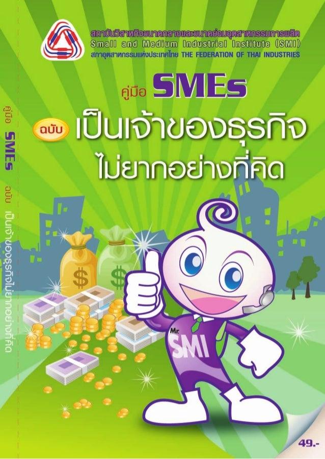 คู่มือSMEsฉบับเป็นเจ้าของธุรกิจไม่ยากอย่างที่คิด