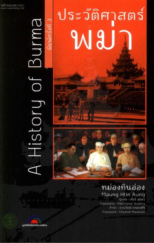 ประวัติศาสตร์พม่า