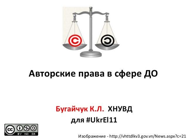 Авторские права в сфере ДО     Бугайчук К.Л. ХНУВД         для #UkrEl11          Изображение - http://vhttdlkv3.gov.vn/New...