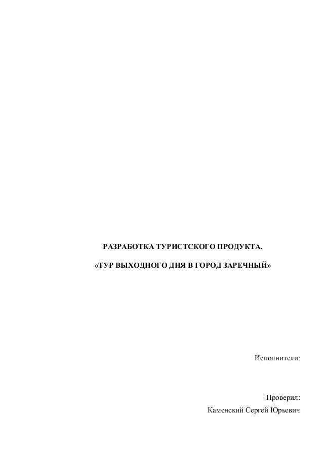 образец курсовой работы образец курсовой работы РАЗРАБОТКА ТУРИСТСКОГО ПРОДУКТА ТУР ВЫХОДНОГО ДНЯ В ГОРОД ЗАРЕЧНЫЙ