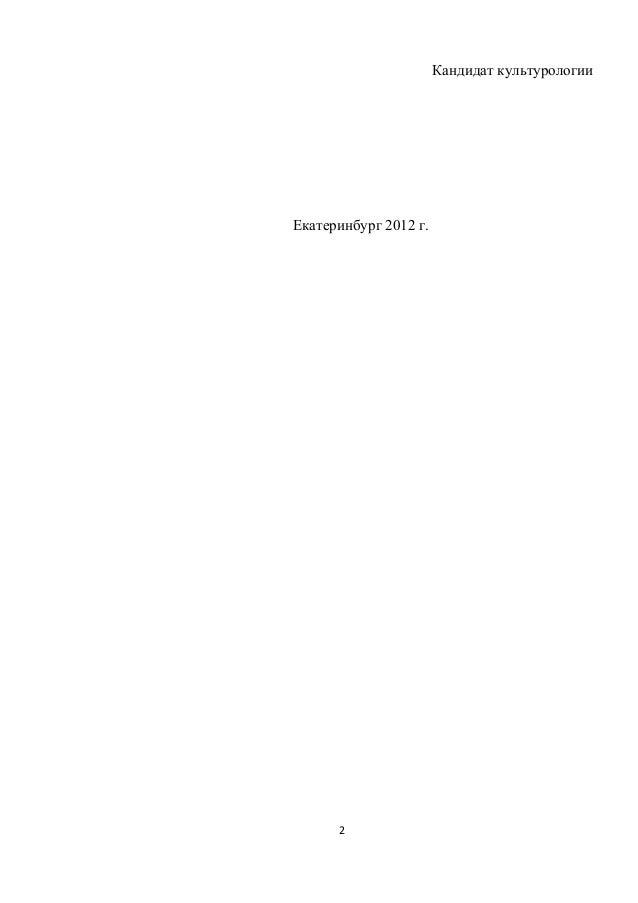 образец курсовой работы Кандидат культурологииЕкатеринбург 2012 г
