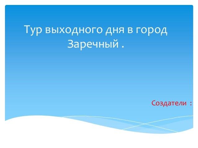 презентация к курсовой пример  Тур выходного дня в город Заречный