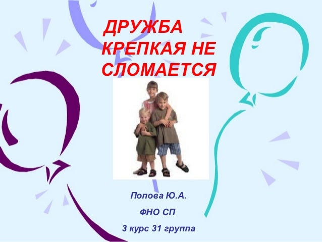 ДРУЖБАКРЕПКАЯ НЕСЛОМАЕТСЯ  Попова Ю.А.    ФНО СП 3 курс 31 группа