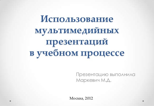Использование мультимедийных    презентацийв учебном процессе          Презентацию выполнила          Маркевич М.Д.       ...