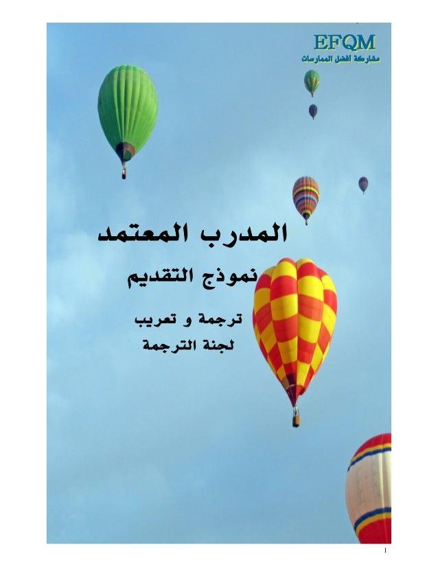 المدرب المعتمد  نموذج التقديم  ترجمة و تعريب   لجنة الترجمة                  1