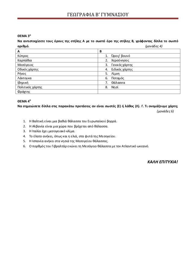 ΓΕΩΓΡΑΦΙΑ Β ΓΥΜΝ- Διαγώνισμα Α ΤΡΙΜ_Β ομάδα Slide 2
