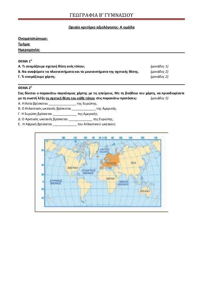 ΓΕΩΓΡΑΦΙΑ Β' ΓΥΜΝΑΣΙΟΥ                              Ωριαίο κριτήριο αξιολόγησης- Α ομάδαΟνοματεπώνυμο:Τμήμα:Ημερομηνία:ΘΕΜ...