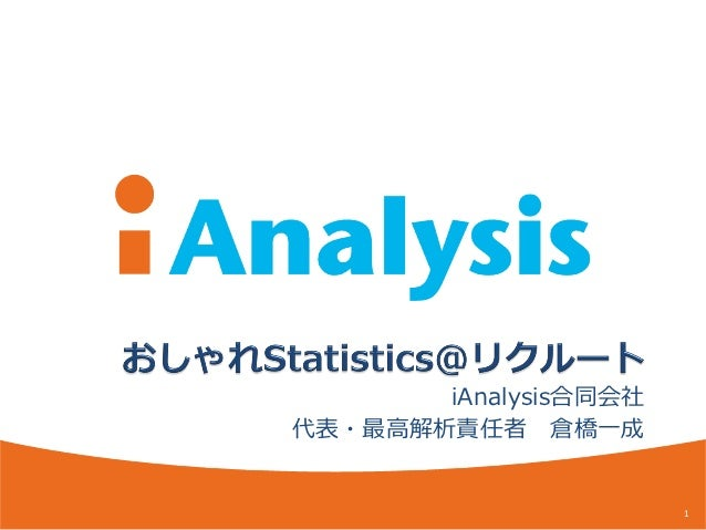 iAnalysis合同会社代表・最高解析責任者 倉橋一成                       1