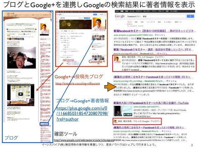ブログとGoogle+を連携しGoogleの検索結果に著者情報を表示                                       Google+          Google+ 投稿先ブログ           http://...